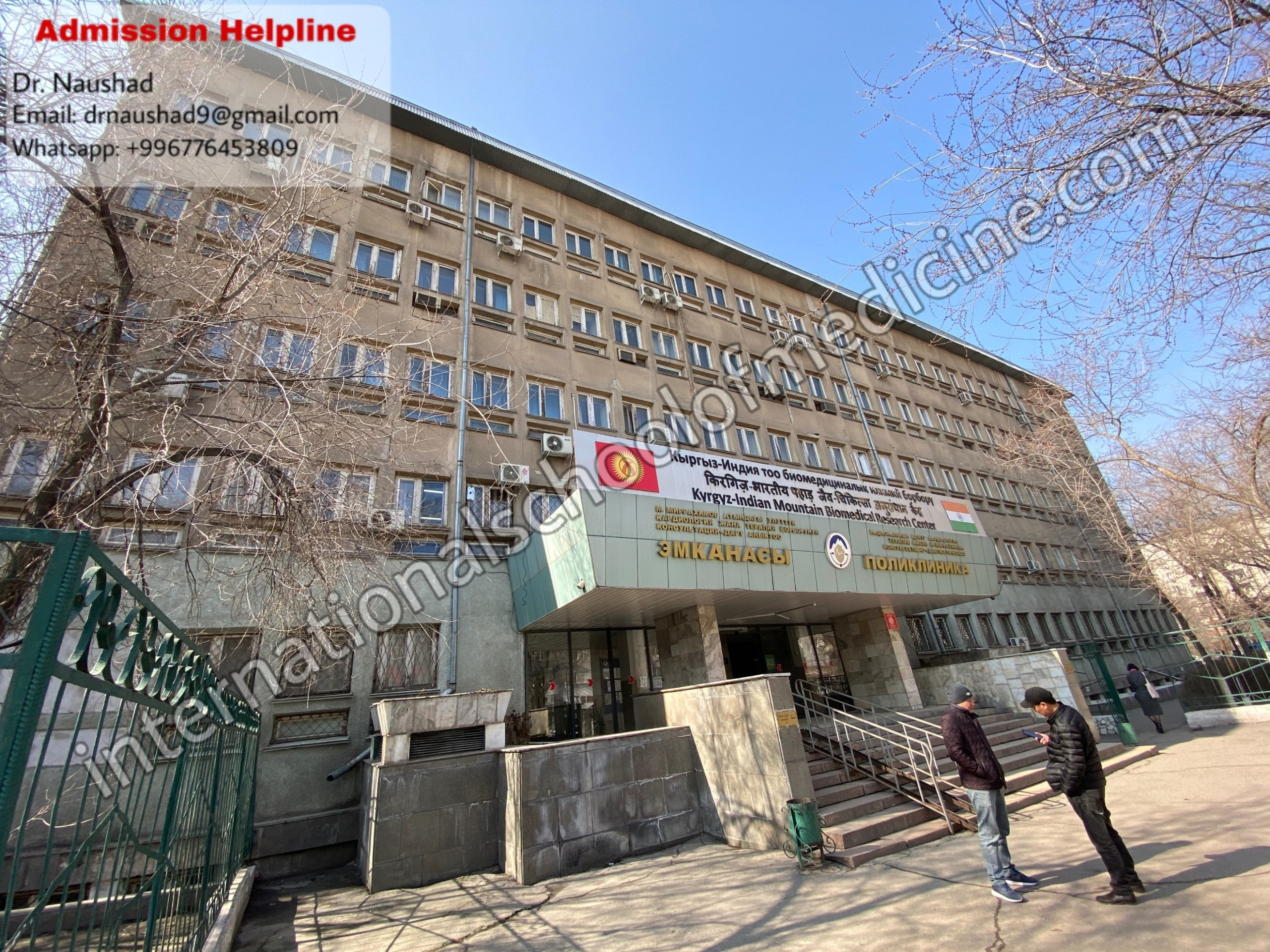 Kyrgyz-Indian Biomedical Research Center